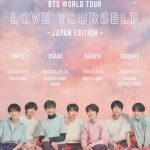 【BTS防弾少年団】BTS WORLD TOUR『LOVE YOURSELF』JAPAN EDITION開催決定!