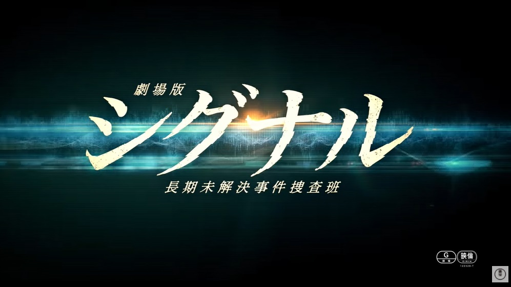 """【BTS最新情報まとめ】backnumberとコラボ!新曲""""Film out""""坂口健太郎主演『劇場版シグナル』主題歌に決定"""